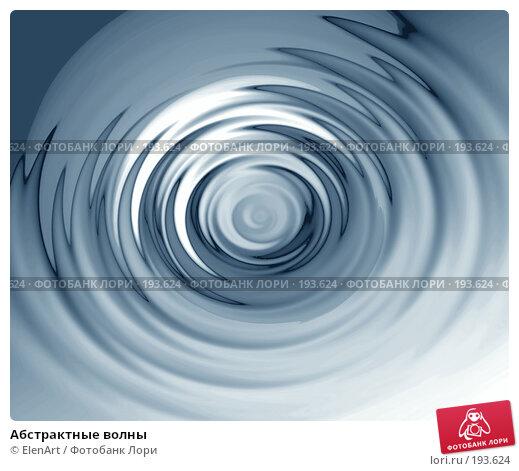 Абстрактные волны, иллюстрация № 193624 (c) ElenArt / Фотобанк Лори