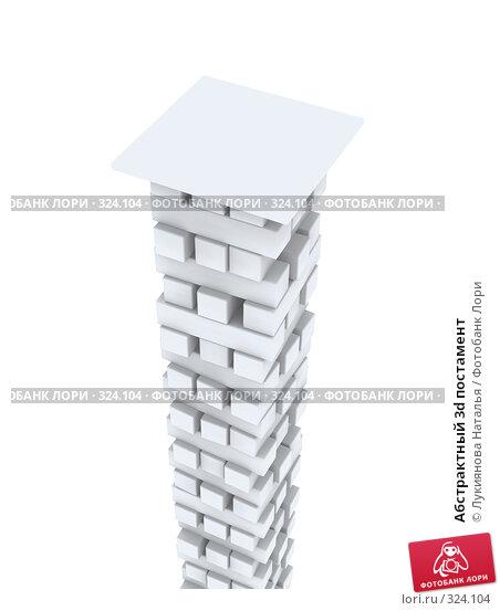 Абстрактный 3d постамент, иллюстрация № 324104 (c) Лукиянова Наталья / Фотобанк Лори