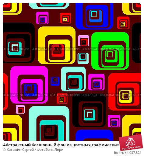 Купить «Абстрактный бесшовный фон из цветных графических элементов», иллюстрация № 4037524 (c) Катыкин Сергей / Фотобанк Лори