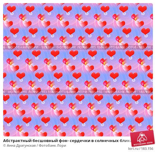 Купить «Абстрактный бесшовный фон- сердечки в солнечных бликах, валентинка», иллюстрация № 183156 (c) Анна Драгунская / Фотобанк Лори