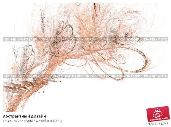 Абстрактный дизайн, иллюстрация № 154748 (c) Ольга Сапегина / Фотобанк Лори