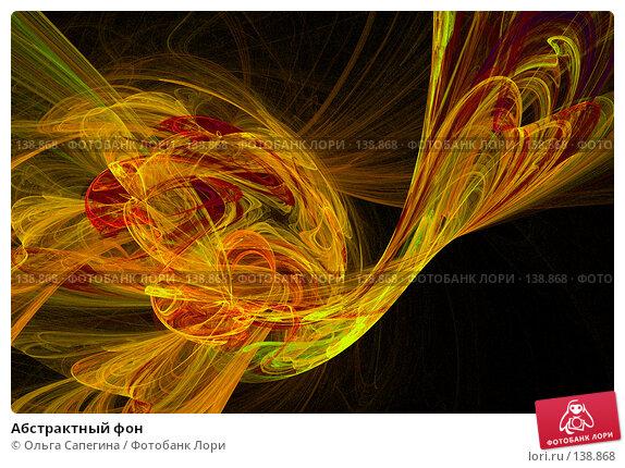 Абстрактный фон, иллюстрация № 138868 (c) Ольга Сапегина / Фотобанк Лори