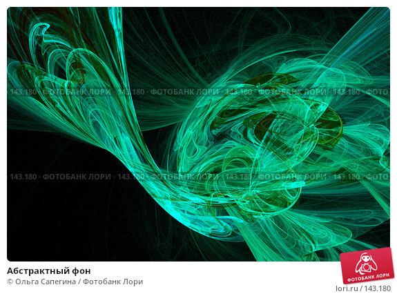 Абстрактный фон, иллюстрация № 143180 (c) Ольга Сапегина / Фотобанк Лори