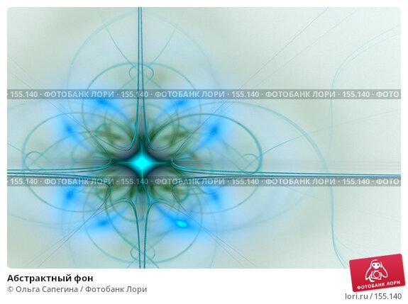 Купить «Абстрактный фон», иллюстрация № 155140 (c) Ольга Сапегина / Фотобанк Лори