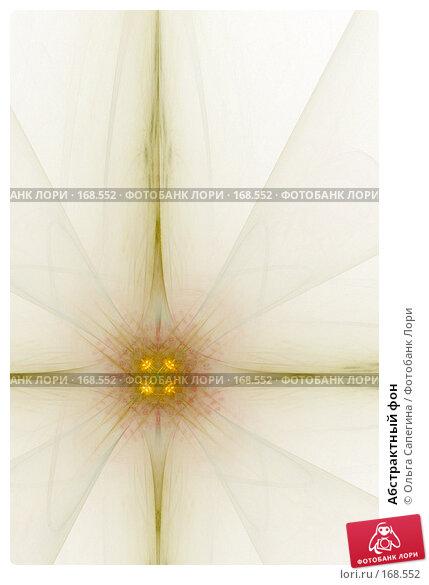 Абстрактный фон, иллюстрация № 168552 (c) Ольга Сапегина / Фотобанк Лори