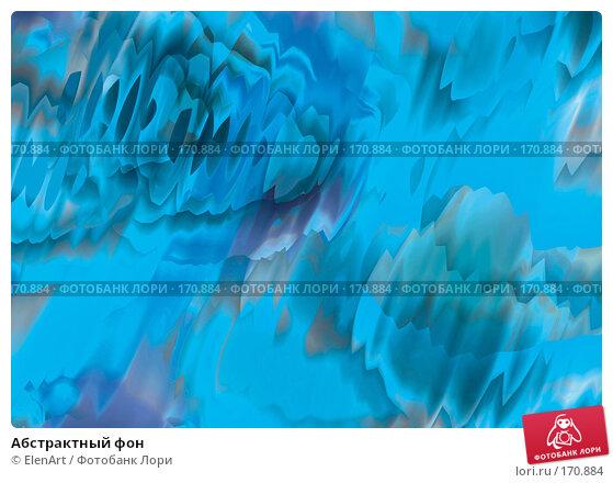 Купить «Абстрактный фон», иллюстрация № 170884 (c) ElenArt / Фотобанк Лори