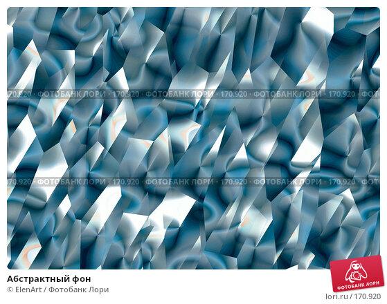 Абстрактный фон, иллюстрация № 170920 (c) ElenArt / Фотобанк Лори