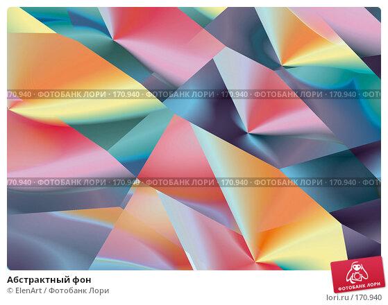 Абстрактный фон, иллюстрация № 170940 (c) ElenArt / Фотобанк Лори