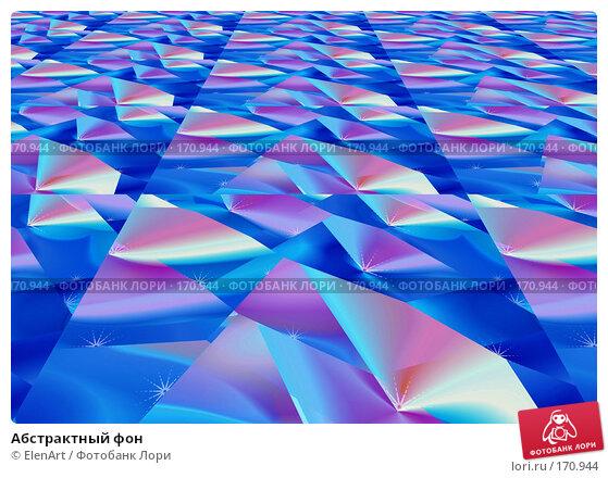 Абстрактный фон, иллюстрация № 170944 (c) ElenArt / Фотобанк Лори