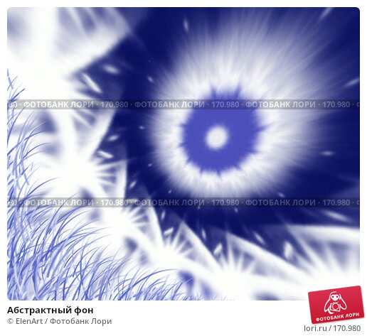 Абстрактный фон, иллюстрация № 170980 (c) ElenArt / Фотобанк Лори