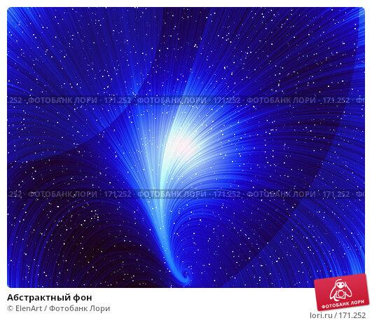 Абстрактный фон, иллюстрация № 171252 (c) ElenArt / Фотобанк Лори