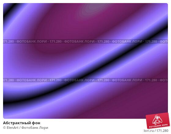 Абстрактный фон, иллюстрация № 171280 (c) ElenArt / Фотобанк Лори