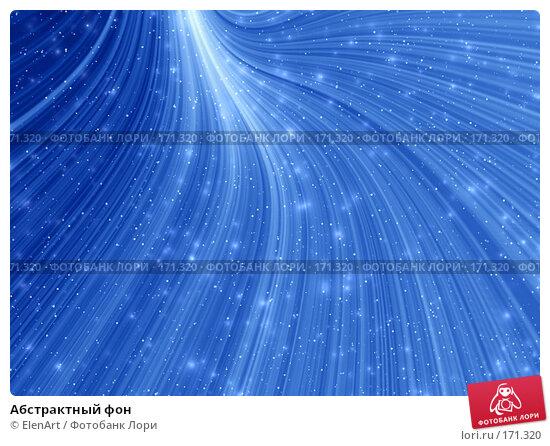 Абстрактный фон, иллюстрация № 171320 (c) ElenArt / Фотобанк Лори