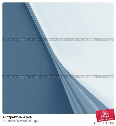 Абстрактный фон, иллюстрация № 171360 (c) ElenArt / Фотобанк Лори