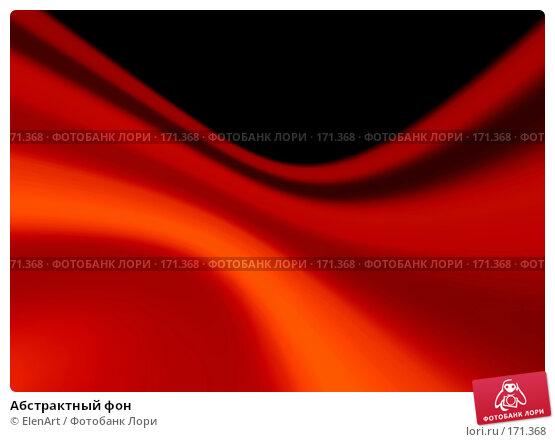 Абстрактный фон, иллюстрация № 171368 (c) ElenArt / Фотобанк Лори