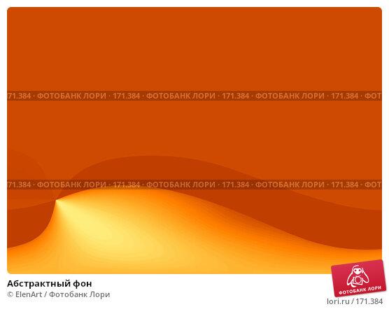 Абстрактный фон, иллюстрация № 171384 (c) ElenArt / Фотобанк Лори
