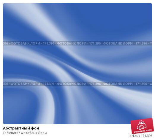 Абстрактный фон, иллюстрация № 171396 (c) ElenArt / Фотобанк Лори