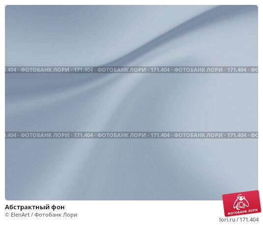 Абстрактный фон, иллюстрация № 171404 (c) ElenArt / Фотобанк Лори