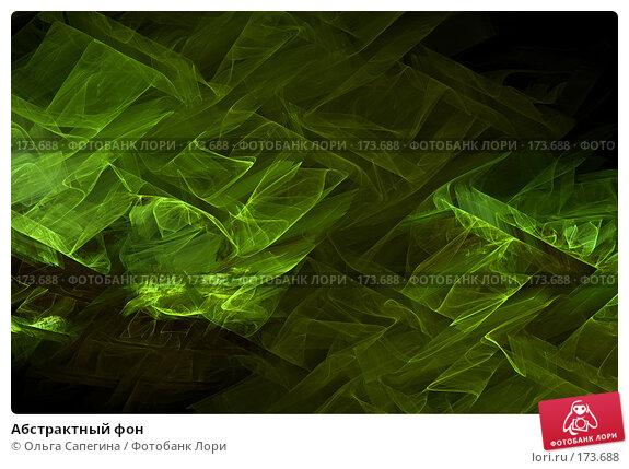 Абстрактный фон, иллюстрация № 173688 (c) Ольга Сапегина / Фотобанк Лори