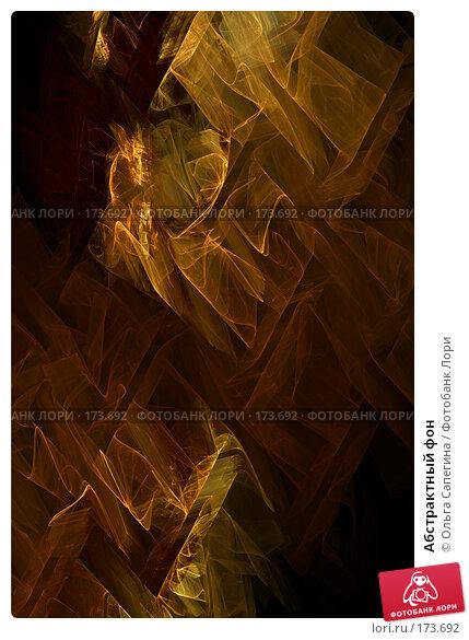 Абстрактный фон, иллюстрация № 173692 (c) Ольга Сапегина / Фотобанк Лори