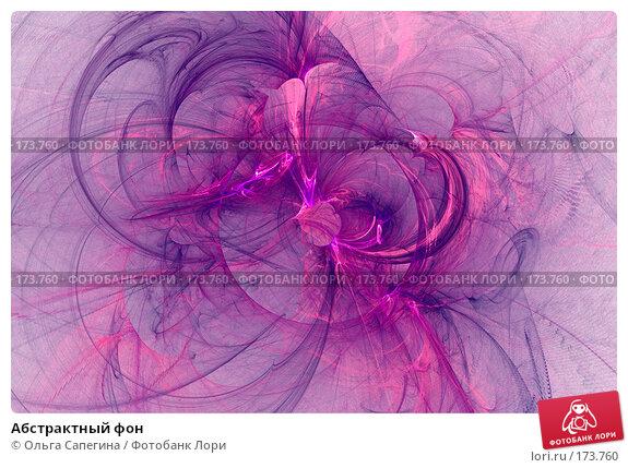 Абстрактный фон, иллюстрация № 173760 (c) Ольга Сапегина / Фотобанк Лори