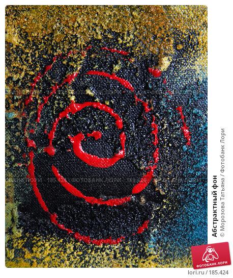 Абстрактный фон, фото № 185424, снято 14 января 2008 г. (c) Морозова Татьяна / Фотобанк Лори