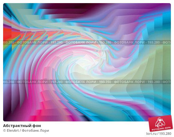 Абстрактный фон, иллюстрация № 193280 (c) ElenArt / Фотобанк Лори