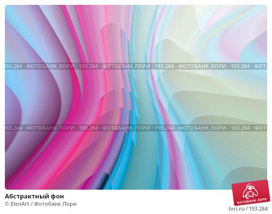 Абстрактный фон, иллюстрация № 193284 (c) ElenArt / Фотобанк Лори
