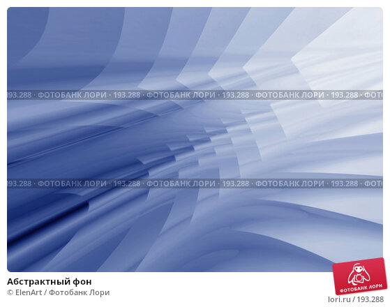 Купить «Абстрактный фон», иллюстрация № 193288 (c) ElenArt / Фотобанк Лори