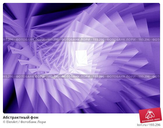 Абстрактный фон, иллюстрация № 193296 (c) ElenArt / Фотобанк Лори