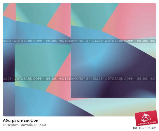 Абстрактный фон, иллюстрация № 193308 (c) ElenArt / Фотобанк Лори