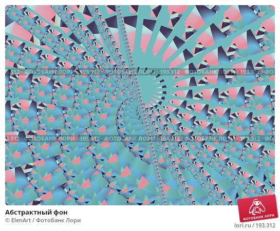 Абстрактный фон, иллюстрация № 193312 (c) ElenArt / Фотобанк Лори
