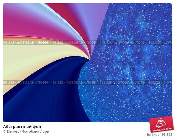 Абстрактный фон, иллюстрация № 193328 (c) ElenArt / Фотобанк Лори