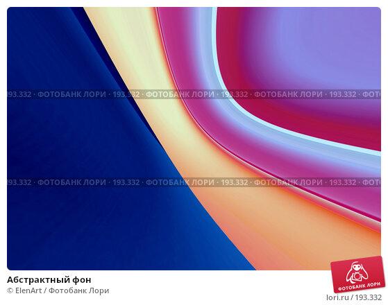 Абстрактный фон, иллюстрация № 193332 (c) ElenArt / Фотобанк Лори