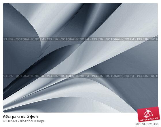 Абстрактный фон, иллюстрация № 193336 (c) ElenArt / Фотобанк Лори