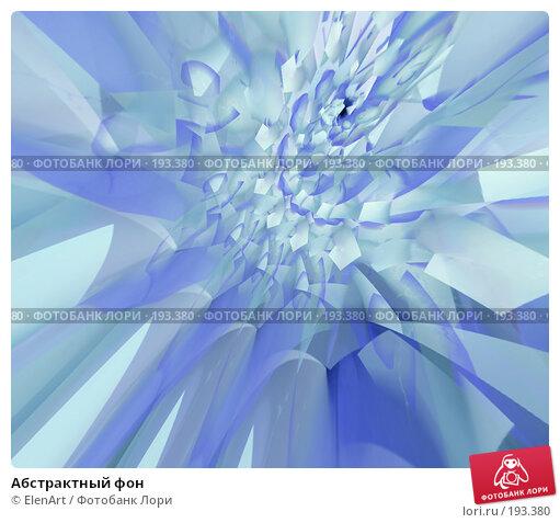 Абстрактный фон, иллюстрация № 193380 (c) ElenArt / Фотобанк Лори