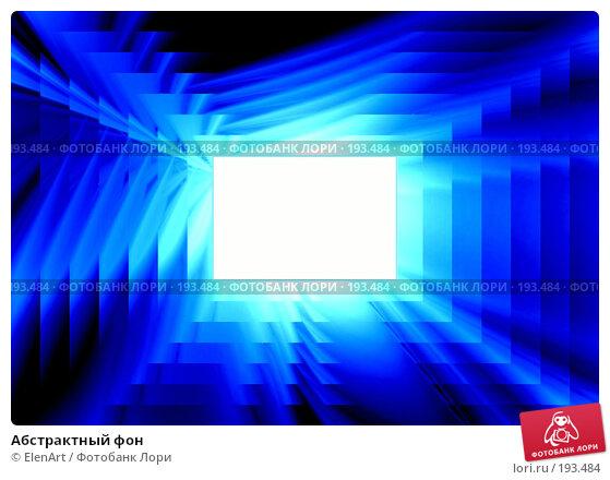 Абстрактный фон, иллюстрация № 193484 (c) ElenArt / Фотобанк Лори