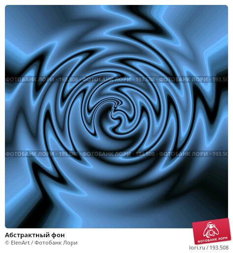 Абстрактный фон, иллюстрация № 193508 (c) ElenArt / Фотобанк Лори