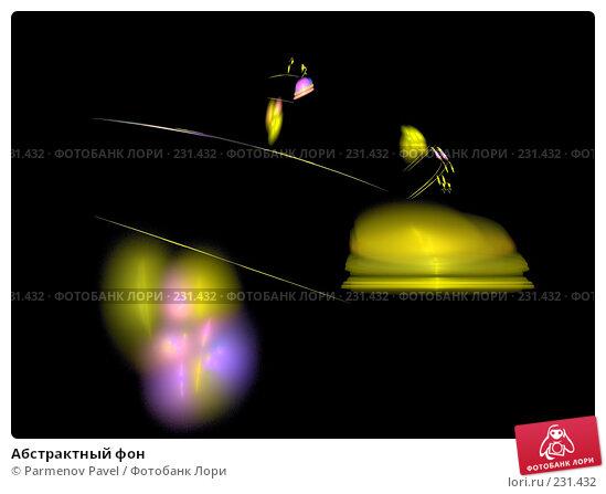 Абстрактный фон, иллюстрация № 231432 (c) Parmenov Pavel / Фотобанк Лори