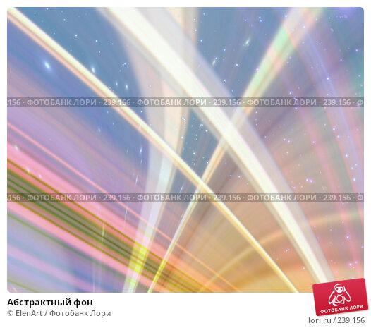 Абстрактный фон, иллюстрация № 239156 (c) ElenArt / Фотобанк Лори