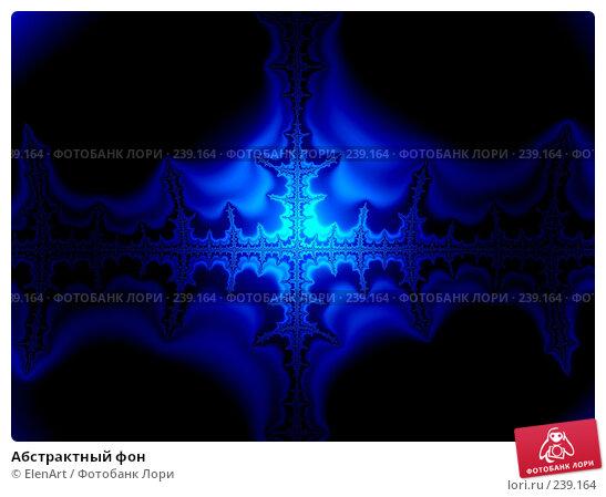 Купить «Абстрактный фон», иллюстрация № 239164 (c) ElenArt / Фотобанк Лори