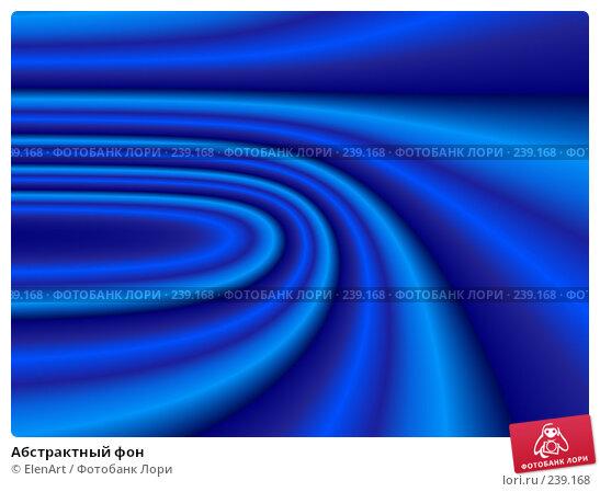 Купить «Абстрактный фон», иллюстрация № 239168 (c) ElenArt / Фотобанк Лори