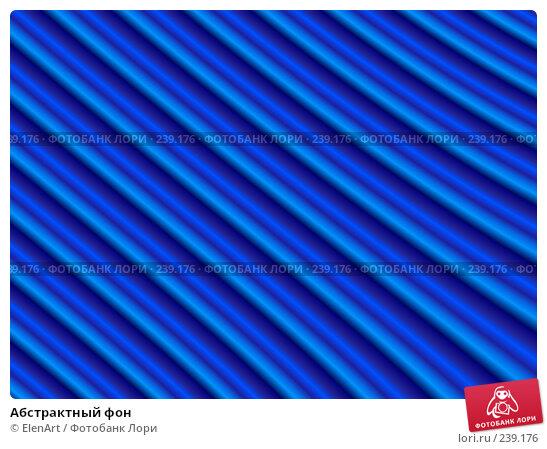 Купить «Абстрактный фон», иллюстрация № 239176 (c) ElenArt / Фотобанк Лори