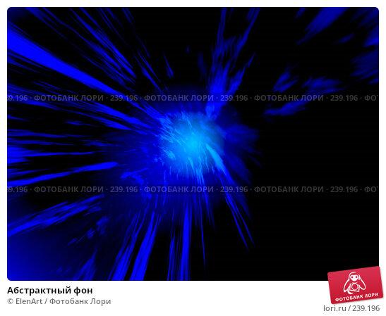 Абстрактный фон, иллюстрация № 239196 (c) ElenArt / Фотобанк Лори