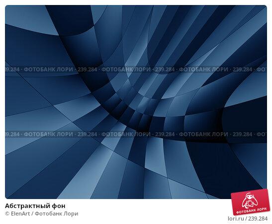 Абстрактный фон, иллюстрация № 239284 (c) ElenArt / Фотобанк Лори