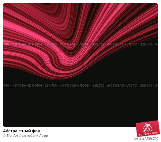 Купить «Абстрактный фон», иллюстрация № 239700 (c) ElenArt / Фотобанк Лори