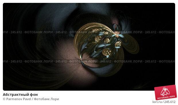 Купить «Абстрактный фон», иллюстрация № 245612 (c) Parmenov Pavel / Фотобанк Лори