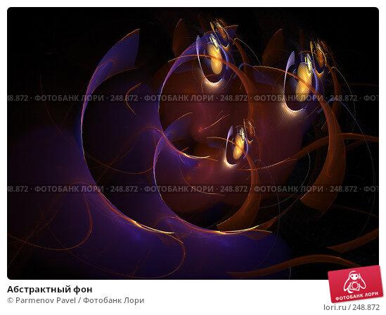 Абстрактный фон, иллюстрация № 248872 (c) Parmenov Pavel / Фотобанк Лори