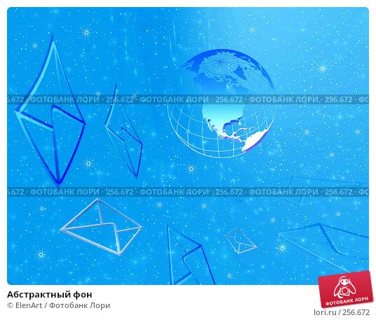 Абстрактный фон, иллюстрация № 256672 (c) ElenArt / Фотобанк Лори