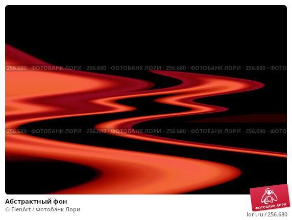 Купить «Абстрактный фон», иллюстрация № 256680 (c) ElenArt / Фотобанк Лори